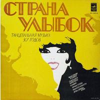 LP Jack Hilton & His Orchestra - Страна улыбок (1978)