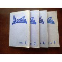 """Журнал """"Москва"""" 1966 г. номера 6,7,8,9 (вкл. Дневник инженера Геины)"""
