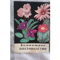 """""""Комнатное цветоводство"""""""
