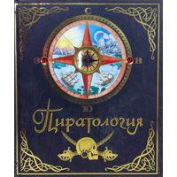 Пиратология (уценка)