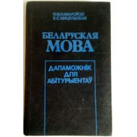 Беларуская мова : дапам. для абітурыентаў