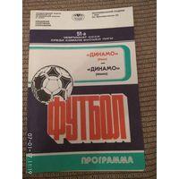 Динамо Киев -Динамо Минск 1988г