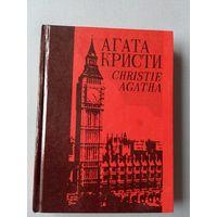 Агата Кристи. Том 3