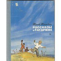 Расказы о Гагарине.