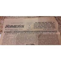Газета. Большевик. 1948г