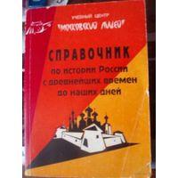 Справочник по истории России с древнейших времен до наших дней