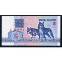 Беларусь. 5 рублей образца 1992 года. Серия АО. UNC