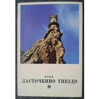 Крым. Ласточкино гнездо. Тройная открытка. 1970-е