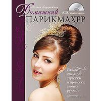 Домашний парикмахер. Самые стильные стрижки и прически своими руками (+ CD-ROM)