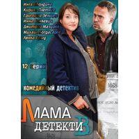 Мама-детектив (2013). Все 12 серий