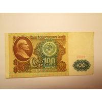 СССР. 100 рублей (образца 1991 года, P242) [серии ИА,ЗЬ]
