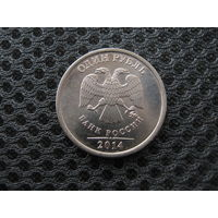 1 рубль 2014 ммд