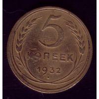 5 копеек 1932 год