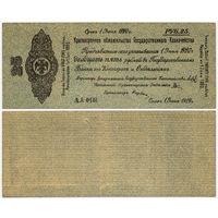 25 рублей 1919, Адмирал Колчак, Краткосрочное обязательство Государственнаго Казначейства, UNC-