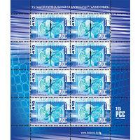 МЛ 15 лет Регионального Содружества в области связи ** Беларусь 2006