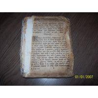 Старинная церковная книга без обложки.