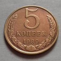 5 копеек СССР 1989 г.