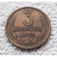 3 копейки 1973 СССР #02