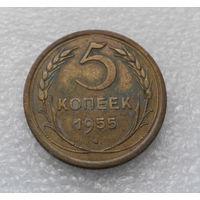 5 копеек 1955 года СССР #07