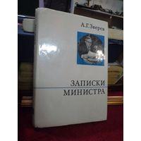 А.Г. Зверев. Записки министра. 1973 г.