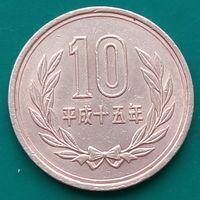 10 йен 2003 ЯПОНИЯ