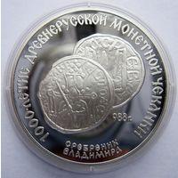 3 руб. Сребренник Владимира 1988г.