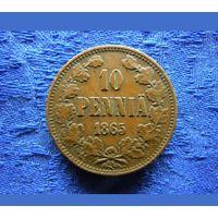 10 пенни 1865г. Россия для Финляндии. Александр II.