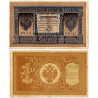 1 рубль 1898 (1915), Государственный кредитный билет. HB - 511, Шипов - Алексеев, выпуск Советского правительства