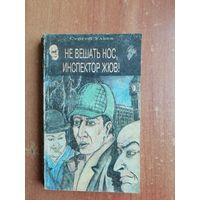Библиотека пародии и юмора. Не вешать нос, инспектор Жюв.