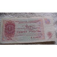 СССР Чек Внешпосылторга на 1 рубль. 1976 г. В8298527 РАСПРОДАЖА