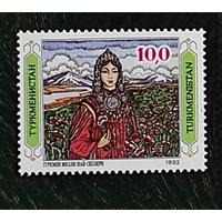 Туркменистана:  гос. символы и искусство 1992 Одежда **