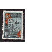 """СССР-1957, (Заг.1905)   гаш.(1),  Завод """"Красный пролетарий"""""""