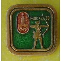 Москва 80. Стрельба из лука. 110.