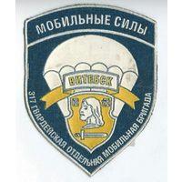 Шеврон 317 бригады темно-синего цвета