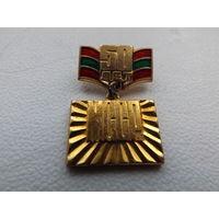 Значек 50 лет Молдавская ССР,Много лотов в продаже!!!