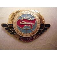 Единая система управления воздушным движением СССР.