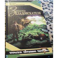 Записки кладоискателя. Валерий Иванов-Смоленский,тираж 1000 экз.(2-е, дополненное издание)
