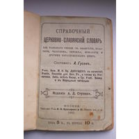 Церковно-славянский словарь А.Гусевъ 1902