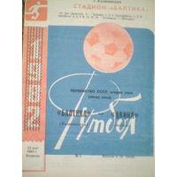 24.05.1983 Балтика Калининград--Двина Витебск