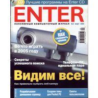 Enter #4-2005 + CD