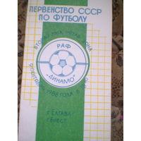 09.09.1988--РАФ Елгава--Динамо Брест