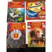 Детские энциклопедии (цена за штуку!)