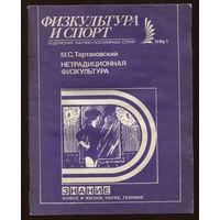 М. Тартаковский. Нетрадиционная физкультура. Йога (Д)