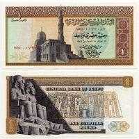 Египет. 1 фунт (образца 1976 года, P44, UNC)
