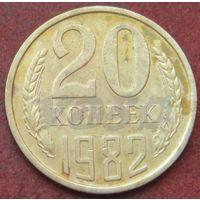 6443:  20 копеек 1982 СССР
