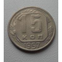 15 копеек СССР 1957 года (3)
