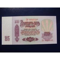 25 рублей 1961 г. Зл UNC