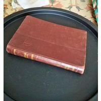 Книга Товарный словарь 1959, СССР, 6 том, (торговый словарь), целый