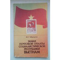 Знаки почтовой оплаты республики Вьетнам