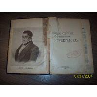 А.С.Грибоедов полное собрание сочинений 1914 год
